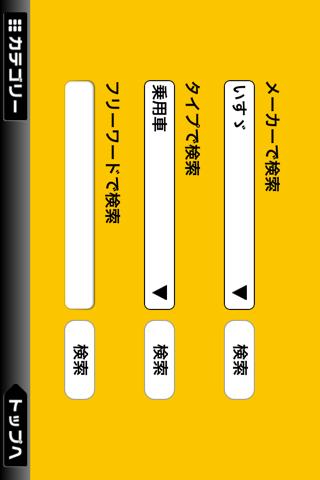トミカ&プラレールカタログ ScreenShot4