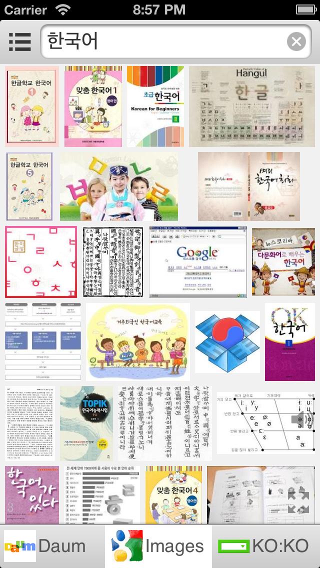 All韓国語辞書のおすすめ画像3