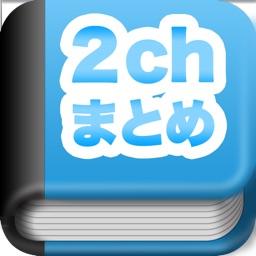 2chまとめブログリーダー。