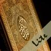 QSurahs Lite– Memorize Qur'anic Surahs - iPhoneアプリ