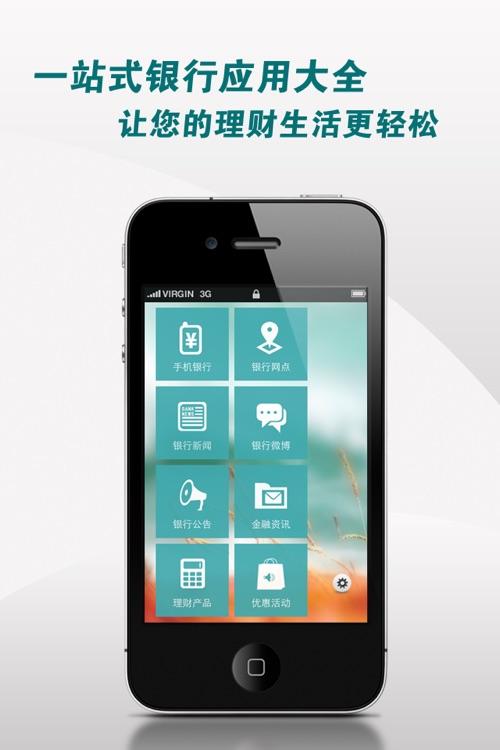 手机银行 screenshot-0