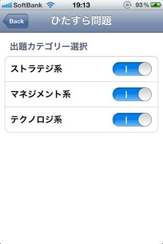 一夜漬けアプリ ~基本情報技術者編~ 【評価版】のおすすめ画像3