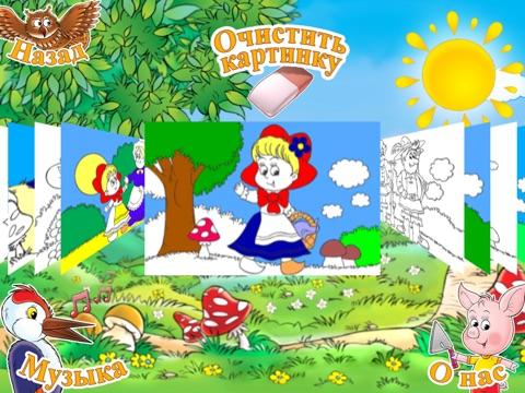 Скачать игру Раскраски и пазлы для детей - Сказочный мир