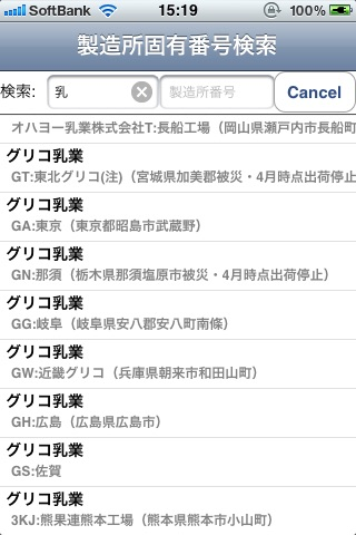 Factory preculiar number search  in japan Lite