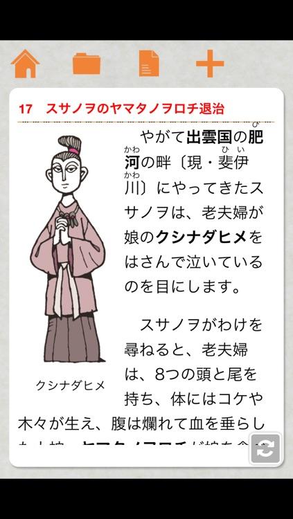 図解 古事記   screenshot-3