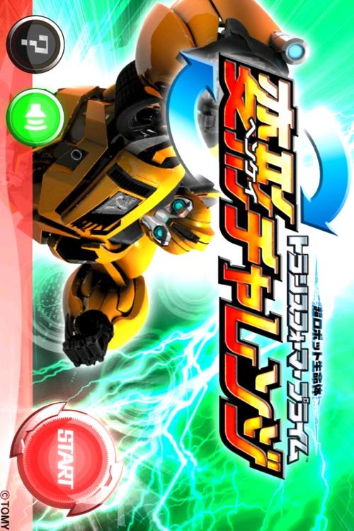 超ロボット生命体 トランスフォーマープライム 変形チャレンジ
