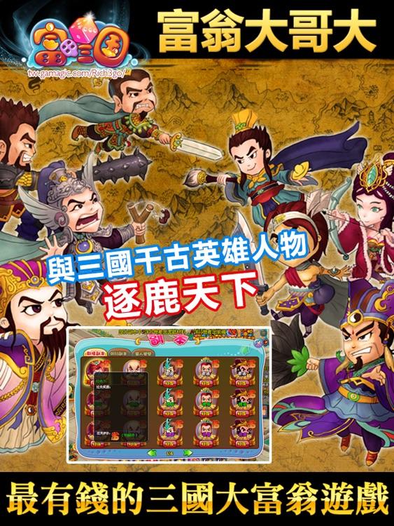 富甲三國:大富翁英雄賺 HD screenshot-3