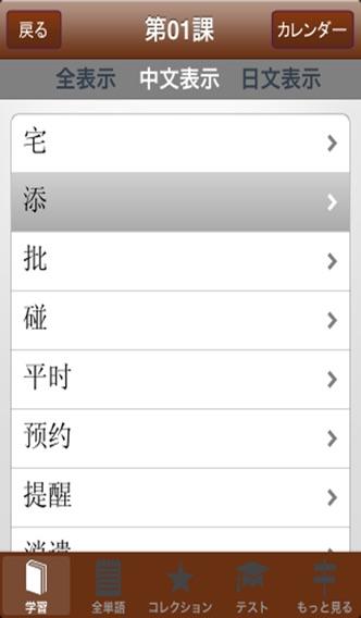単語征服 中国語中級のおすすめ画像1