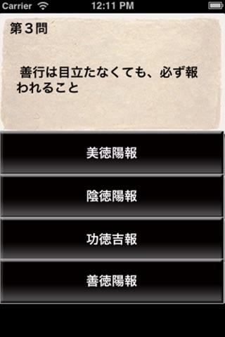 熟語検定のおすすめ画像4