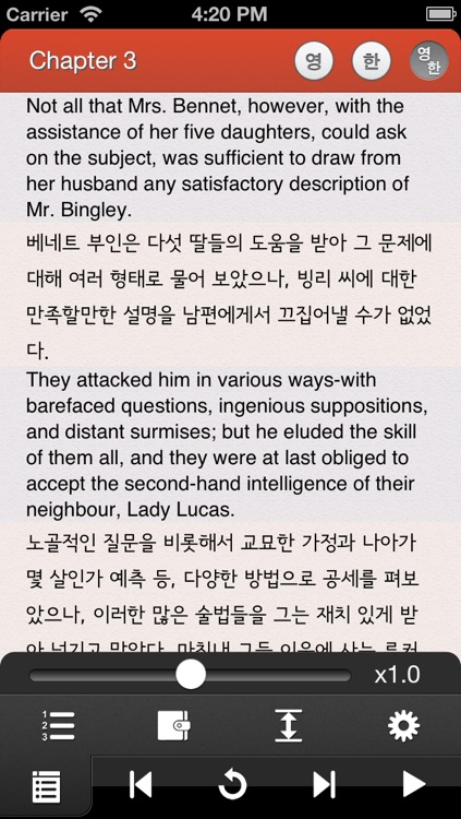 영한대역-오만과 편견(오디오북+사전)