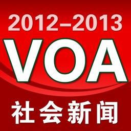 VOA社会新闻精听版(2012-2013)