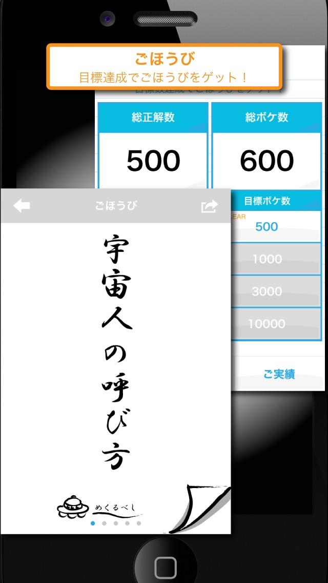 まじめな英単語3000(さんじぇん) screenshot1