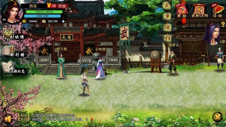 义江湖 screenshot-0
