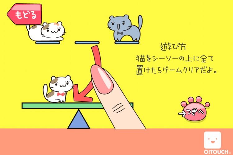 ねこバランス screenshot-4