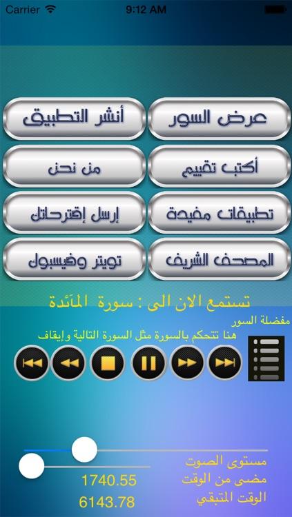 القرآن الكريم بصوت عبدالباسط عبدالصمد | المصحف المجود
