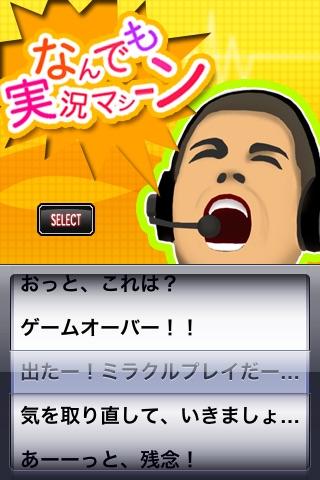 なんでも実況マシーン! ScreenShot0