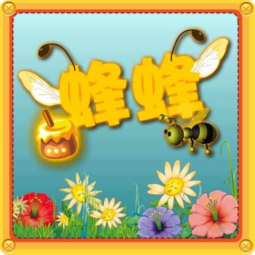蜂蜂 icon