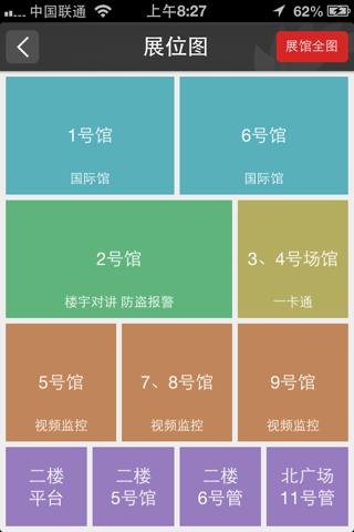 Screenshot of CPSE安博会