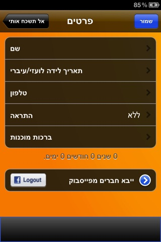 אל תשכח אותי Screenshot 2