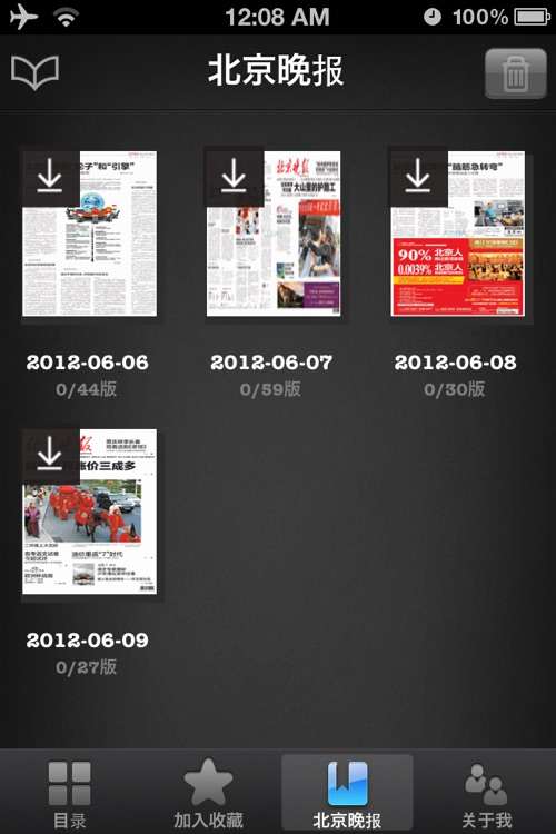 看报纸 - Reading Newspapers screenshot-3