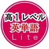英単語トレーニング(高校1年)LITE