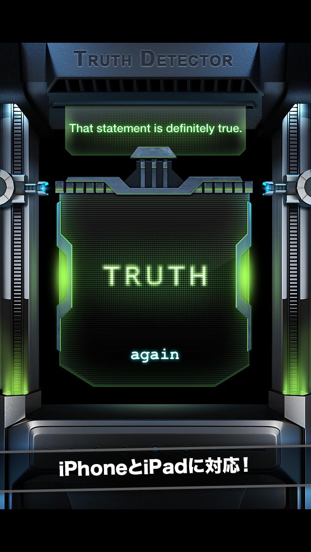 嘘発見器 - Truth Detectorのおすすめ画像1