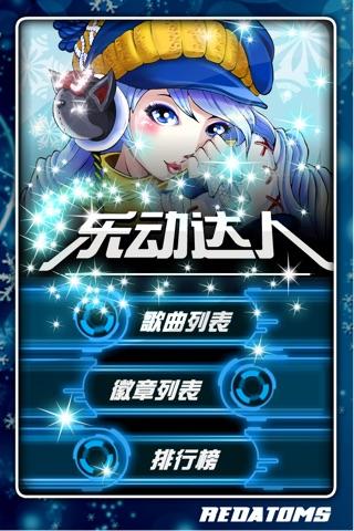 乐动达人之冬季恋歌 screenshot1