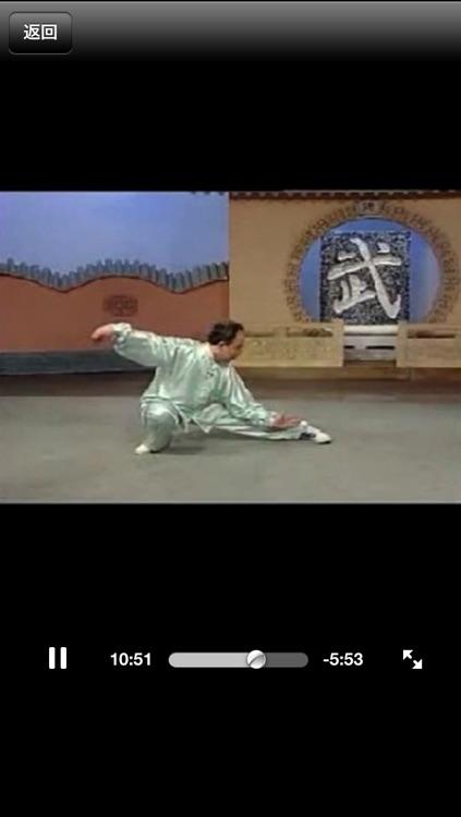 太极拳赏学-杨式太极拳,Yang Tai-chi,A Kind of Traditional Chinese Shadowboxing screenshot-4