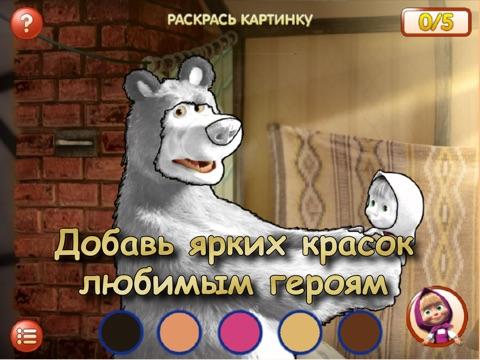 Скачать игру Маша и Медведь: Первая встреча