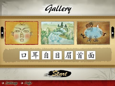 Art of Chinese Characters screenshot