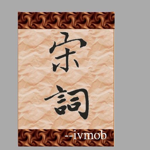 宋詞 - Chinese Song Poems