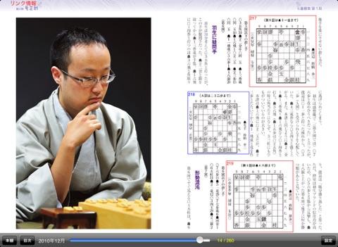 将棋世界のおすすめ画像3