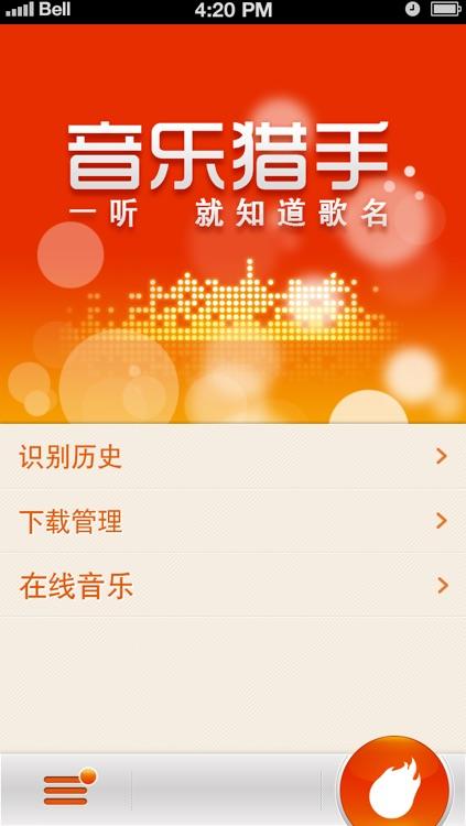 音乐猎手 screenshot-0
