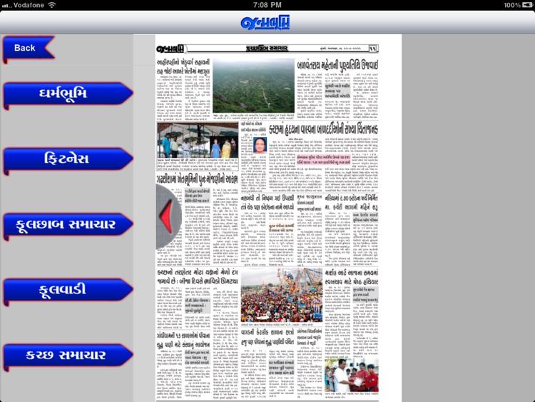 Janmabhoomi screenshot-3