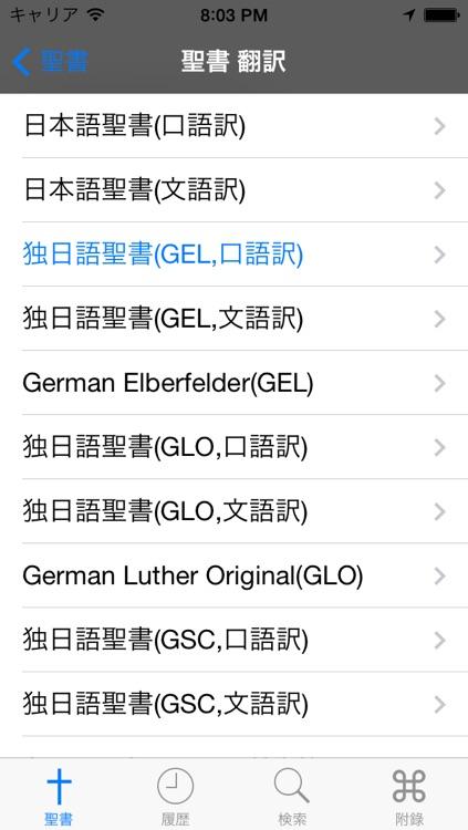 Glory 聖書 - ドイツ語 screenshot-3