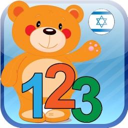 לספור בעברית 123
