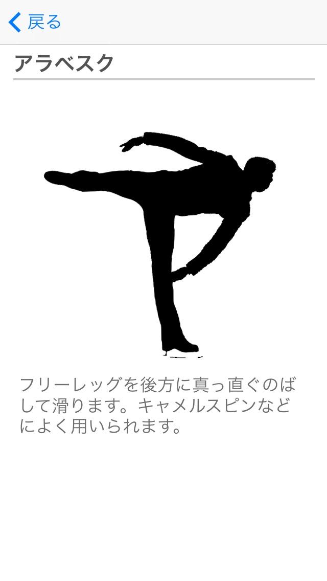フィギュアスケートを見る人達へのスクリーンショット5