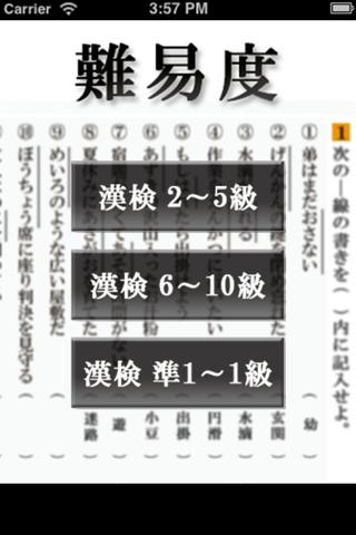 漢字検定2のおすすめ画像2