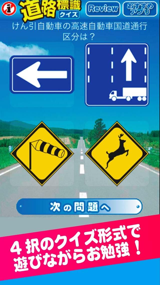 道路標識クイズのおすすめ画像2