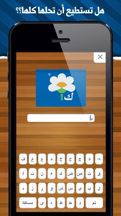 العلامات التجارية المجانية - Arabic Logo Quiz Free screenshot-3