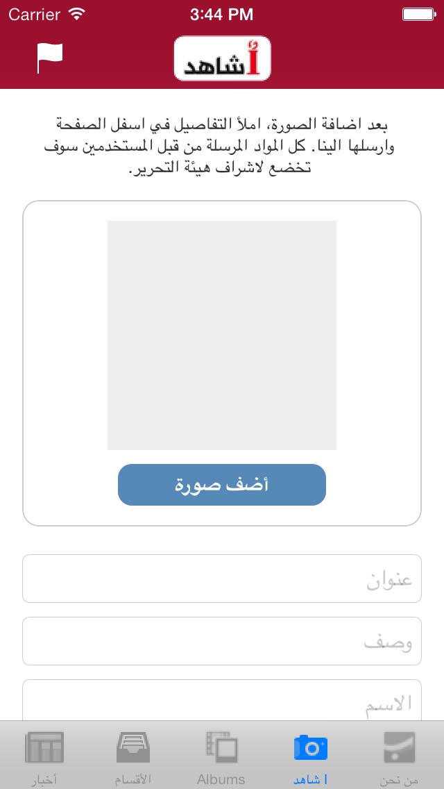 Al Balad News screenshot four