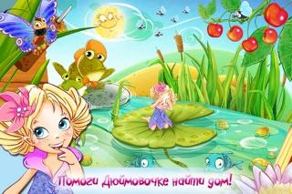 Screenshot #2 pour Дюймовочка - интерактивная книга с играми.