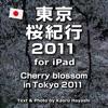 東京・桜紀行 2011 for iPad