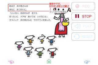 無料版「おおかみと7ひきのこやぎ」中川ひろたかの名作おはなし絵本6スクリーンショット5
