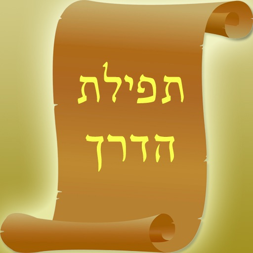 Tefilat Haderech for all