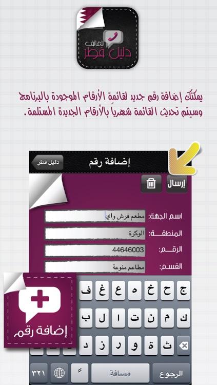 دليل قطر screenshot-4