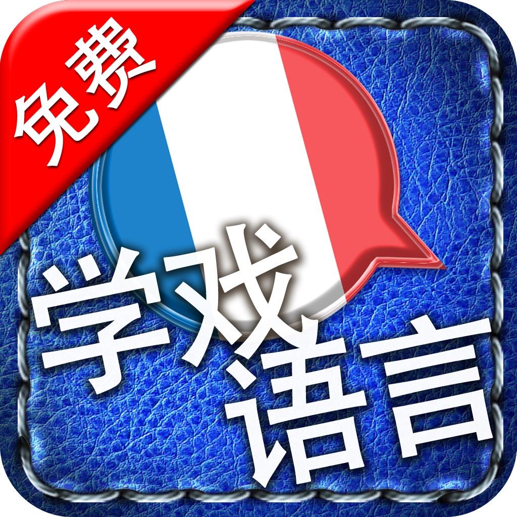 [学戏语言] 法语免费版 ~好玩有趣的游戏及吸睛图片/照片来加速语言吸收的效果。其学习方法绝对胜过快闪记忆卡
