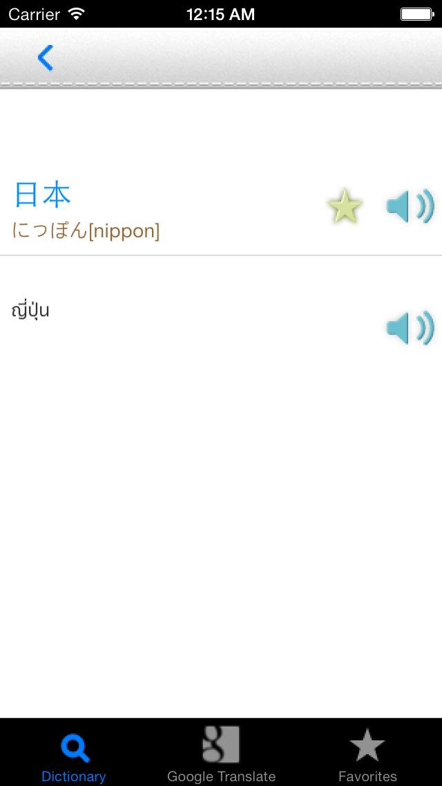 日本語タイ語辞書のおすすめ画像2