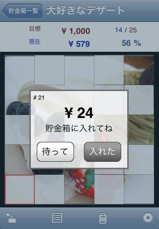 イメージ貯金 screenshot1
