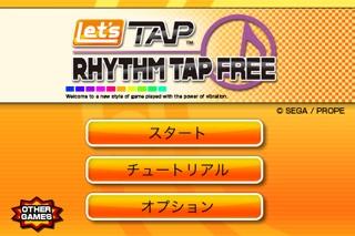 レッツタップ:リズムタップ 無料版のスクリーンショット5